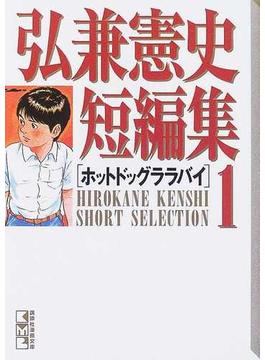 弘兼憲史短編集 1 ホットドッグララバイ