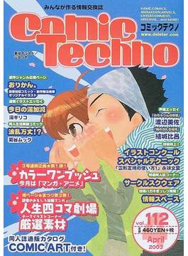 コミックテクノ Vol.112
