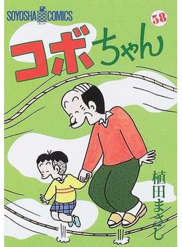 コボちゃん 58 (Soyosha comics)