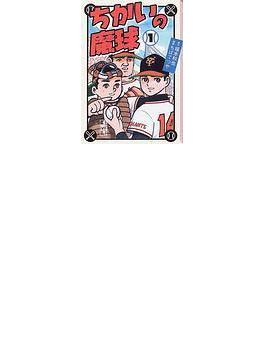 ちかいの魔球(講談社漫画文庫) 4巻セット(講談社漫画文庫)
