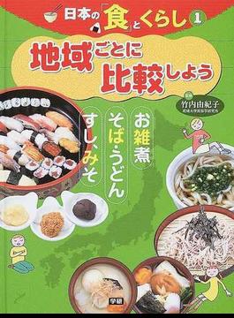 日本の「食」とくらし 1 地域ごとに比較しよう