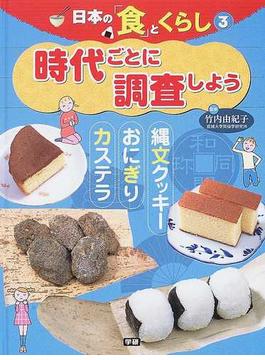 日本の「食」とくらし 3 時代ごとに調査しよう
