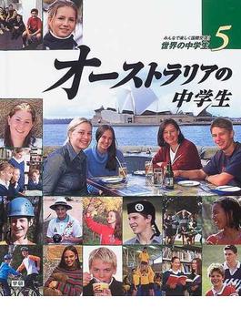 世界の中学生 みんなで楽しく国際交流! 5 オーストラリアの中学生