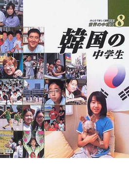 世界の中学生 みんなで楽しく国際交流! 8 韓国の中学生