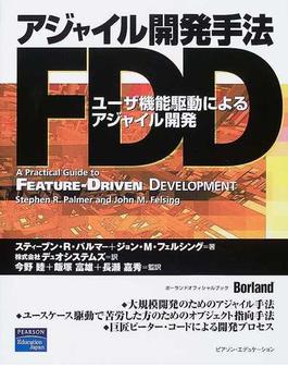 アジャイル開発手法FDD ユーザ機能駆動によるアジャイル開発
