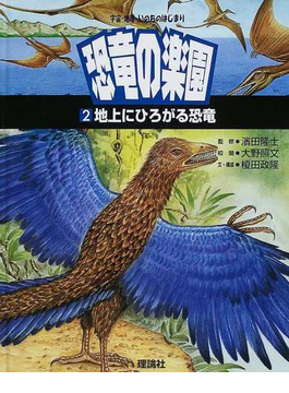 恐竜の楽園 宇宙・地球・いのちのはじまり 2 地上にひろがる恐竜