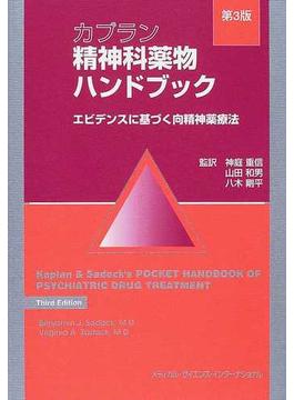 カプラン精神科薬物ハンドブック エビデンスに基づく向精神薬療法 第3版