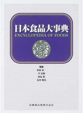 日本食品大事典
