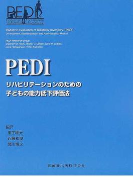 PEDI リハビリテーションのための子どもの能力低下評価法