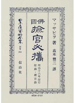日本立法資料全集 別巻262 仏国【ケン】官必携 附録・総目録
