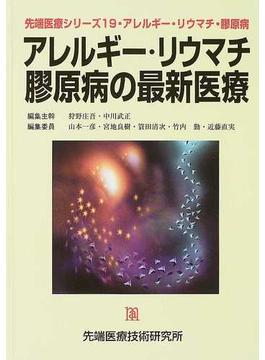 アレルギー・リウマチ・膠原病の最新医療