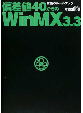 偏差値40からのWinMX3.3 究極のルールブック