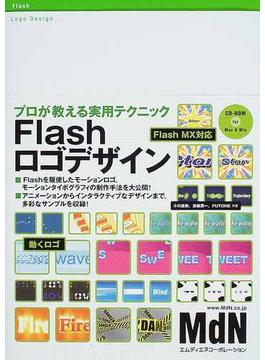 Flashロゴデザイン