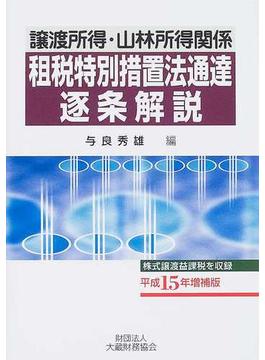 譲渡所得・山林所得関係租税特別措置法通達逐条解説 平成15年増補版