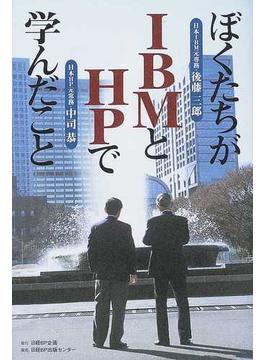 ぼくたちがIBMとHPで学んだこと