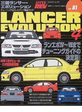 三菱ランサー・エボリューション No.4