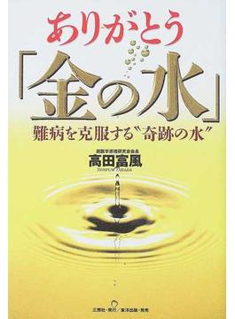 """ありがとう「金の水」 難病を克服する""""奇跡の水"""""""