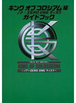 キングオブコロシアム(緑)〜ノア×ZERO ONEディスク〜ガイドブック