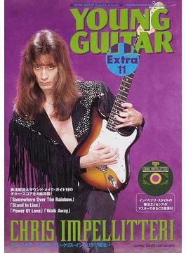 ヤング・ギター〈エクストラ〉 11 クリス・インペリテリ奏法