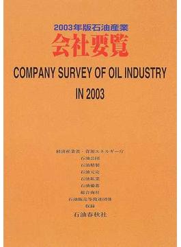 石油産業会社要覧 2003年版