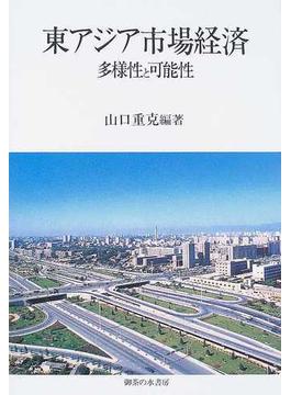 東アジア市場経済:多様性と可能性