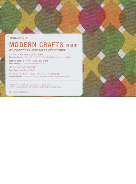 Petit glam No.7 Modern crafts issue