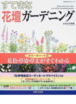 すてきな花壇ガーデニング チャート式花色・草姿・草丈がすぐわかる