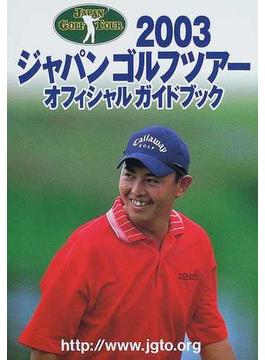 ジャパンゴルフツアーオフィシャルガイドブック 2003