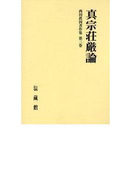 西田真因著作集 第3巻 真宗荘厳論