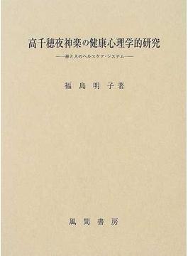 高千穂夜神楽の健康心理学的研究 神と人のヘルスケア・システム