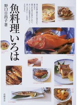 魚料理いろは