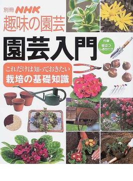 園芸入門 これだけは知っておきたい栽培の基礎知識