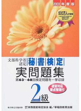 秘書検定試験2級実問題集 文部科学省認定 2003年度版