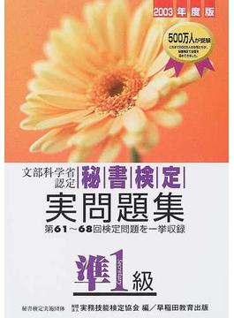 秘書検定試験準1級実問題集 文部科学省認定 2003年度版
