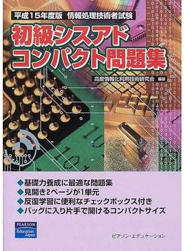 初級シスアドコンパクト問題集 情報処理技術者試験 平成15年度版