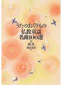 うたのおくりもの仏教童謡名曲100選 2 秋・冬