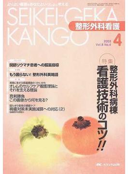 整形外科看護 第8巻4号 特集整形外科病棟看護技術のコツ!!