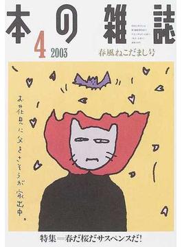 本の雑誌 2003−4 春風ねこだまし号