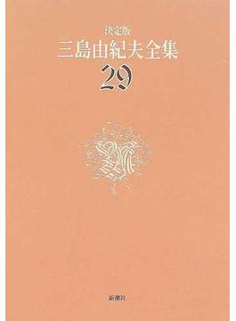 三島由紀夫全集 決定版 29 評論 4