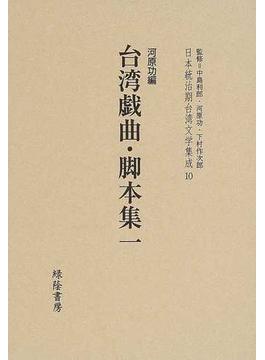 日本統治期台湾文学集成 10 台湾戯曲・脚本集 1