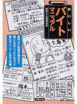 おいしいバイトマニュアル(双葉文庫)