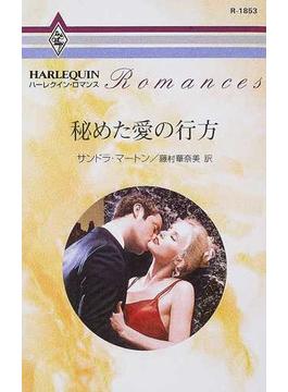 秘めた愛の行方(ハーレクイン・ロマンス)