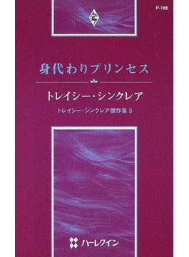 身代わりプリンセス トレイシー・シンクレア傑作集 3
