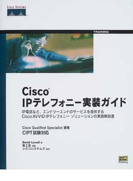 Cisco IPテレフォニー実装ガイド IP電話など、エンドツーエンドのサービスを提供するCisco AVVID IPテレフォニーソリューションの実践解説書