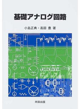 基礎アナログ回路