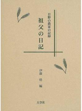 祖父の日記 日野の農家の記録 影印