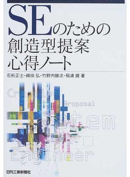 SEのための創造型提案心得ノート