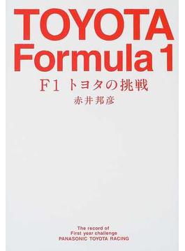 F1トヨタの挑戦
