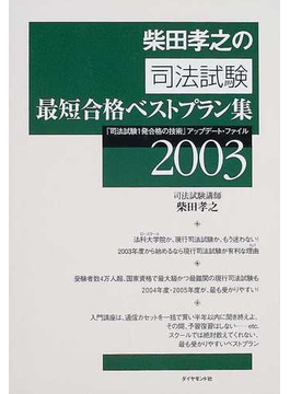 柴田孝之の司法試験最短合格ベストプラン集 『司法試験1発合格の技術』アップデート・ファイル 2003
