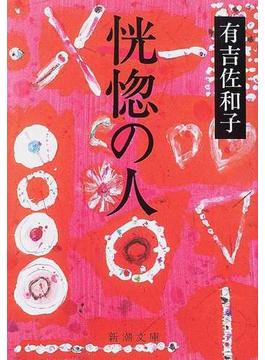 恍惚の人 改版(新潮文庫)